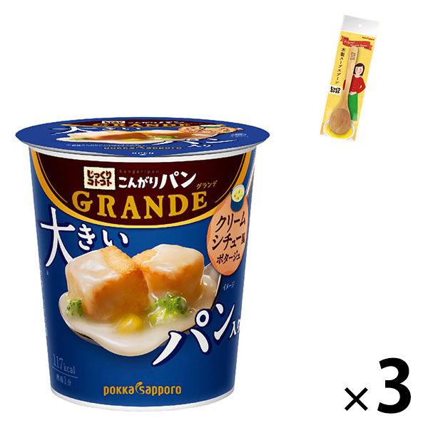 こんがりパングランデシチュー+スプーン