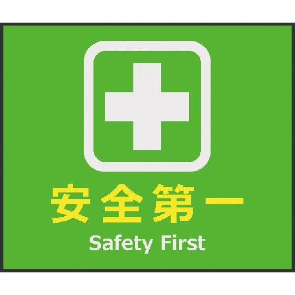 サインマット 安全第一1