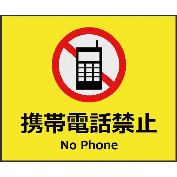 サインマット 携帯電話禁止