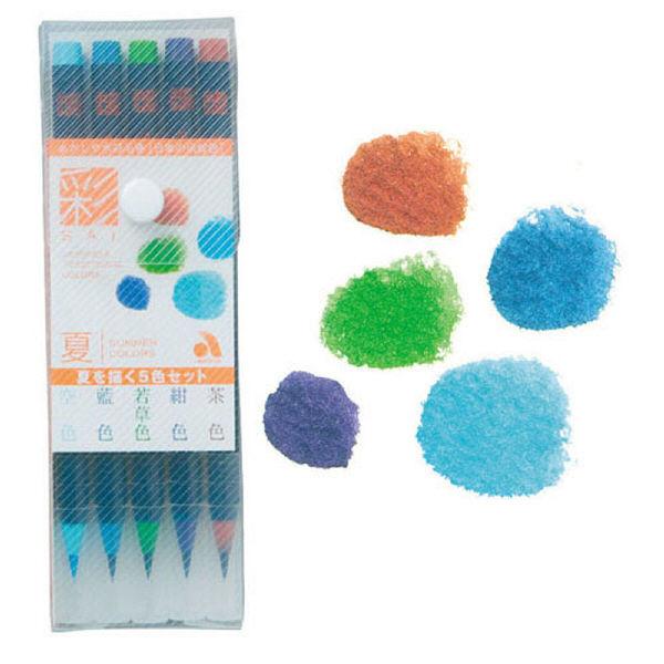 水彩毛筆 夏を描く5色セット(直送)