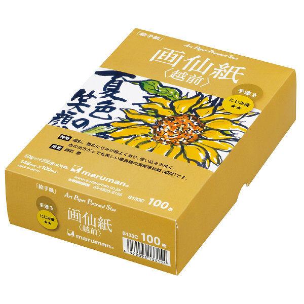 マルマン S133C ポストカード 画仙紙(越前) 1冊(100枚入) (直送品)