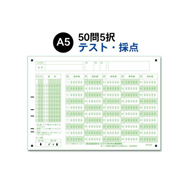 スキャネット マークシート A5(小中高テスト・採点用)5問10択 SN-0034 1箱(1000枚入)(直送品)