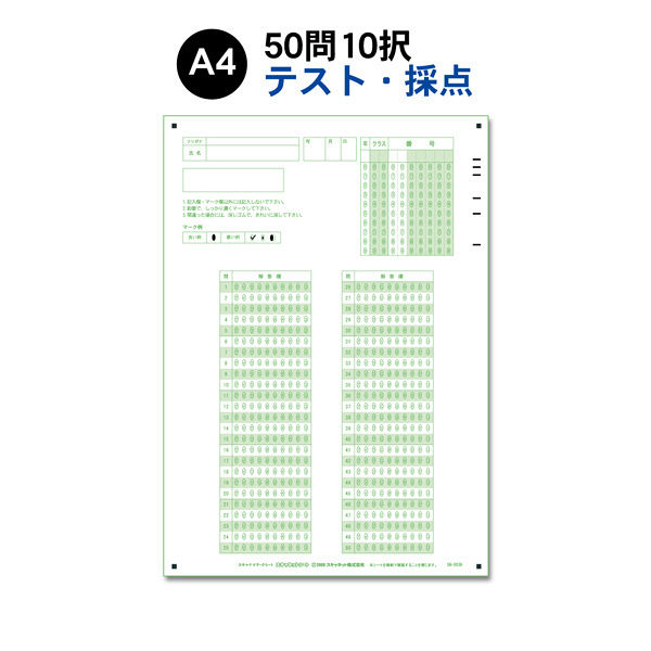 スキャネット マークシート A4(小中高テスト・採点用)5問10択 SN-0036 1箱(1000枚入)(直送品)