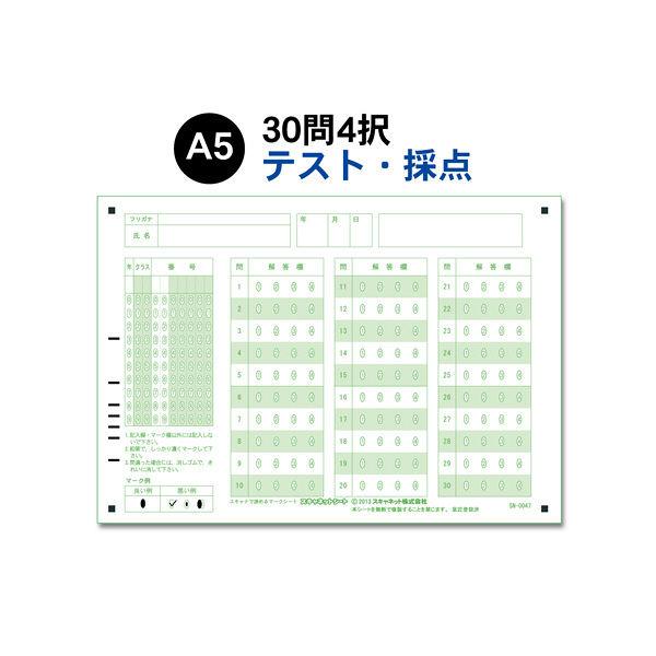 スキャネット マークシート A5(小中高テスト・採点用)30問4択 SN-0047 1箱(1000枚入)(直送品)
