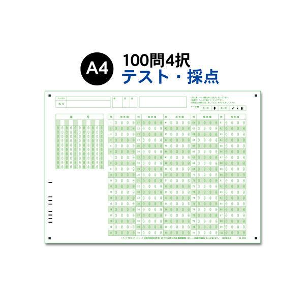 スキャネット マークシート A4(テスト・採点用)100問4択 SN-0056 1箱(1000枚入)(直送品)