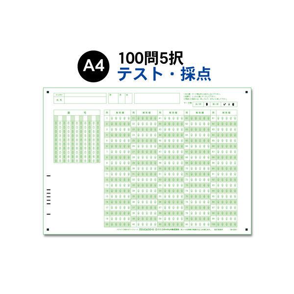 スキャネット マークシート A4(テスト・採点用)100問5択 SN-0061 1箱(1000枚入)(直送品)