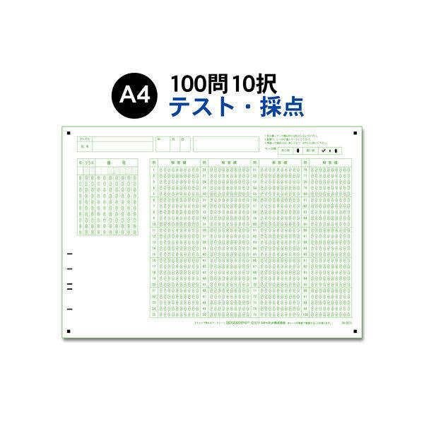 スキャネット マークシート A4(小中高テスト・採点用)100問10択 SN-0073 1箱(1000枚入)(直送品)