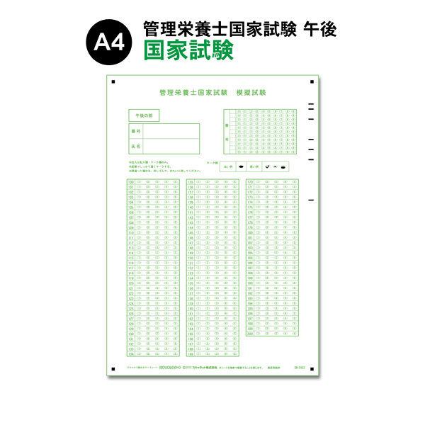 スキャネット マークシート(管理栄養士国家試験用)午後問題対応 SN-0422 1箱(1000枚入)(直送品)