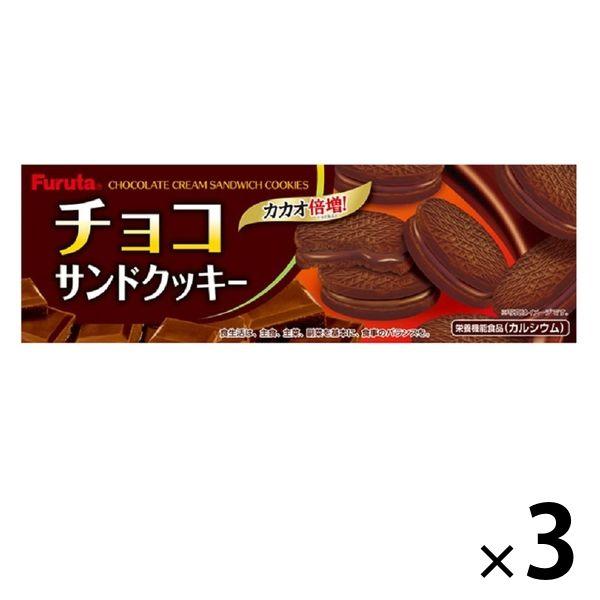 フルタ チョコサンドクッキー 3個