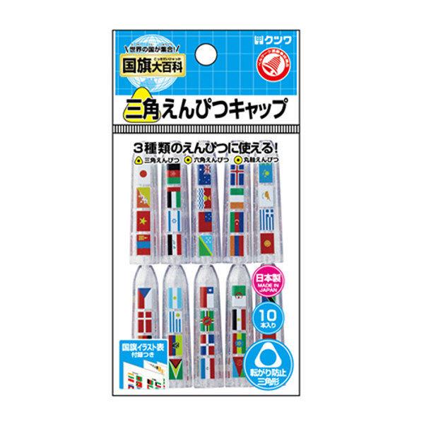 クツワ 国旗大百科三角えんぴつキャップ RB018 10個 (直送品)