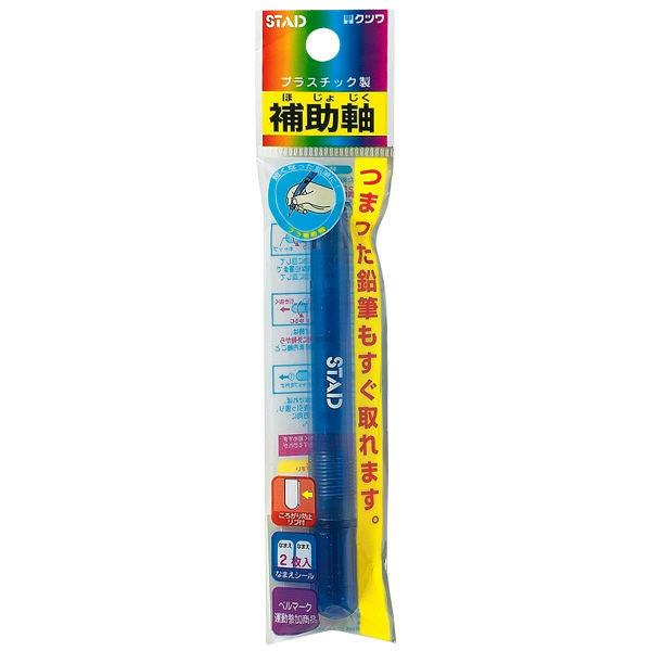 クツワ 補助軸 プラ(ブルー) RH009BL 10個 (直送品)