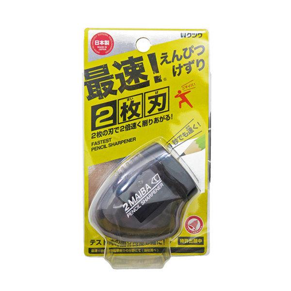 クツワ 2枚刃鉛筆削り(ブラック) RS021BK 5個 (直送品)