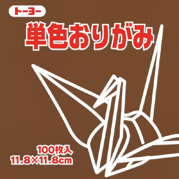 トーヨー 単色おりがみ 11.8cm チョコレート 100枚入 063152 3冊(直送品)