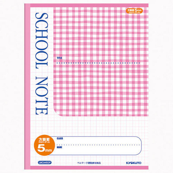 日本ノート セミa4スクールノート チェック柄5mm方眼ノートp Lmca45gp 10冊直送品