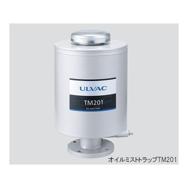 アルバック販売(ULVAC) 油回転真空ポンプ用オイルミストトラップ TM 201 1個 3-6055-11(直送品)