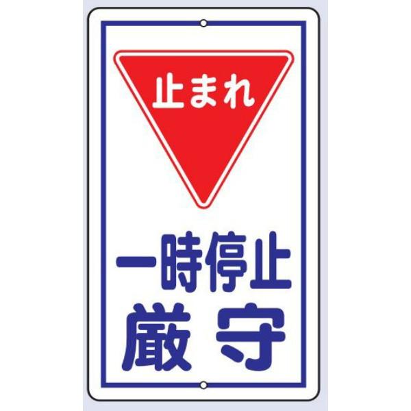アスクル】トーアン 交通標識 構内標識R16 一時停止厳守 680×400 24 ...