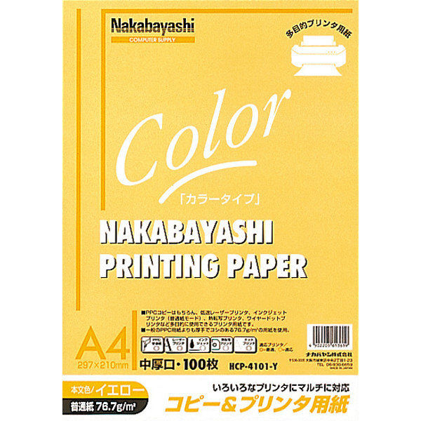 ナカバヤシ コピー&ワープロ用紙A4 100枚 イエロー HCP-4101-Y 20個 (直送品)