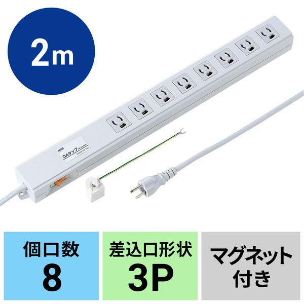 サンワサプライ 抜け止めタップ ホワイト 3P式/8個口/2m/抜け止め機能/集中スイッチ/マグネット付/RoHS指令対応 TAP-3811SWN (直送品)