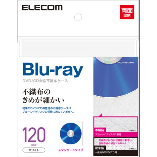 エレコム(ELECOM) Blu-ray可不織布 スタンダード 両面収納 60枚入 ホワイト CCD-NWB120WH 1個(直送品)