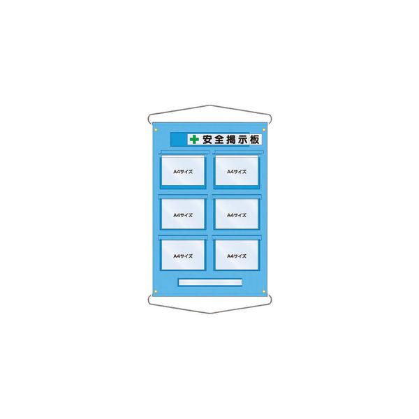 つくし工房 工事管理用収納シート 屋外用 126-E 1枚 780-7767(直送品)