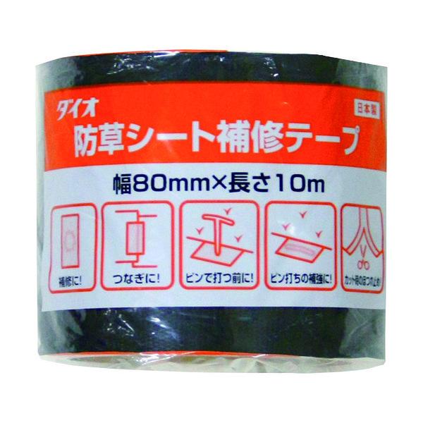 ダイオ化成 Dio 防草シート補修テープ 黒 80mm×10m 252256 1巻(10m) 819-4886(直送品)