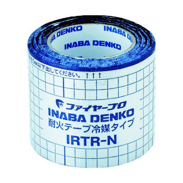 因幡電機産業(INABA) 因幡電工 耐火テープ冷媒タイプ IRTR-N 1巻 786-8146(直送品)