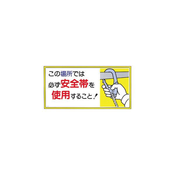 つくし工房 つくし 標識 「この場所では必ず安全帯を使用すること!」 23-A 1枚 780-8178(直送品)