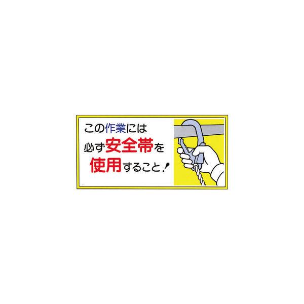 つくし工房 つくし 標識 「この作業には必ず安全帯を使用すること!」 23-B 1枚 780-8186(直送品)