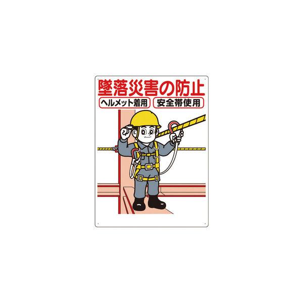 つくし工房 つくし 標識 「墜落災害の防止」 42-C 1枚 780-8551(直送品)