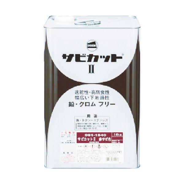 ロックペイント ロック サビカット2 赤錆色 16kg 061-1540 01 1缶(16000g) 820-0293(直送品)
