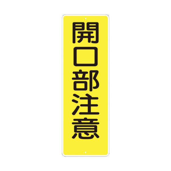 つくし工房 つくし 短冊形標識「開口部注意」 縦型 340 1枚 780-8313(直送品)