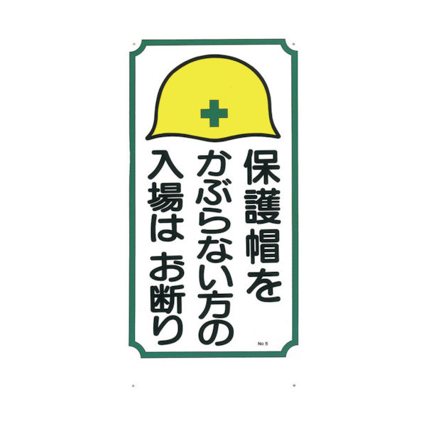つくし工房 つくし 標識 「保護帽をかぶらない方の入場はお断り」 5 1枚 780-8844(直送品)
