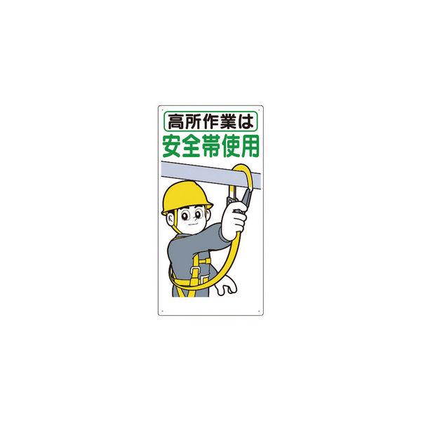 つくし工房 つくし 標識 「高所作業は安全帯使用」 39-B 1枚 780-8496(直送品)