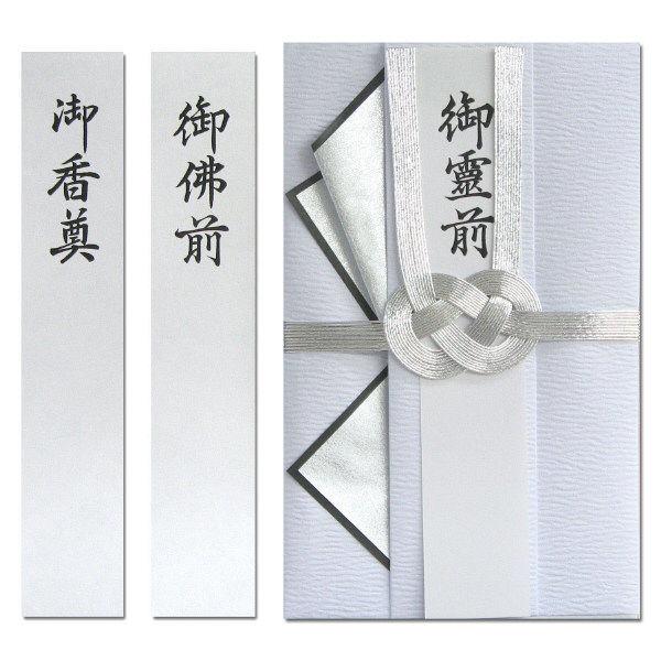 長門屋商店 檀紙 双銀十本仏金封 キ-970 1セット(20枚) (直送品)