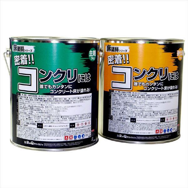 染めQテクノロジィ 染めQ 床塗料シリーズ 密着!!コンクリにはHC 10kgセット(主剤/硬化剤:各5kg) ライトグレー (直送品)