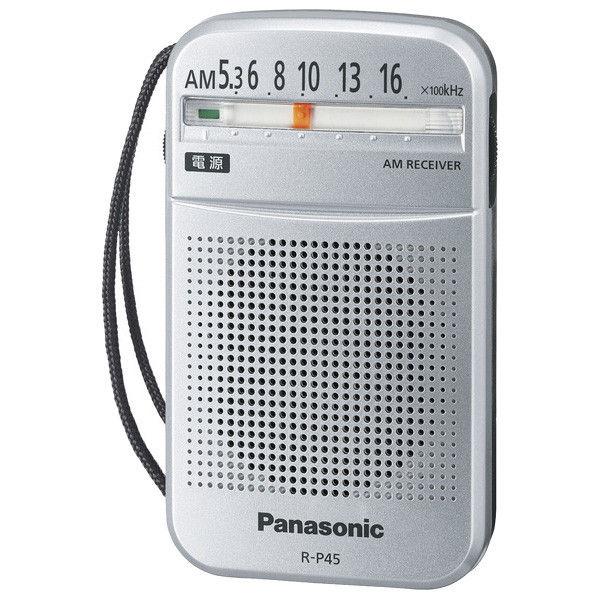 パナソニック AM 1バンドラジオ (シルバー) R-P45-S 1台  (直送品)