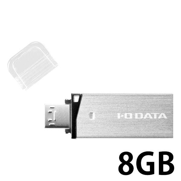 アイ・オー・データ機器 Androidスマホ・タブレット用 USBメモリー USB3.0対応 8GB シルバー U3-DBLT8G/S 1個  (直送品)