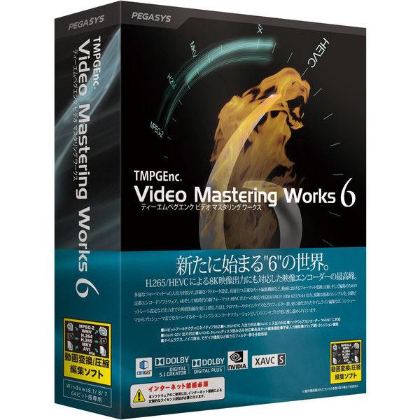 ペガシス TMPGEnc Video Mastering Works 6 TVMW6 1本  (直送品)