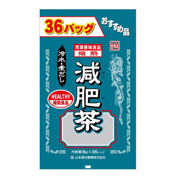山本漢方製薬 お徳用 減肥茶 36包