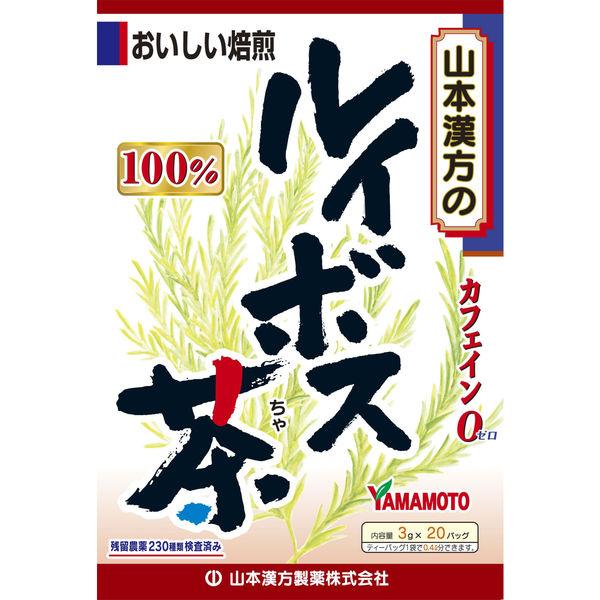 山本漢方製薬 ルイボス茶100% 20包