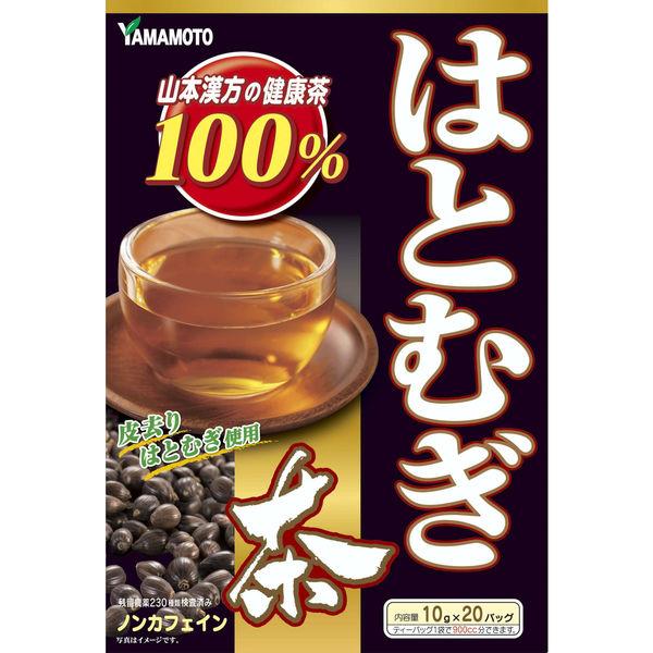 山本漢方製薬 はとむぎ100% 20包