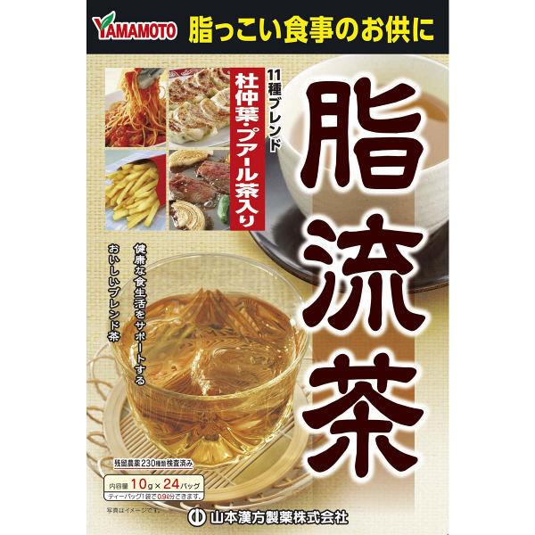 山本漢方製薬 脂流茶 24包×2箱