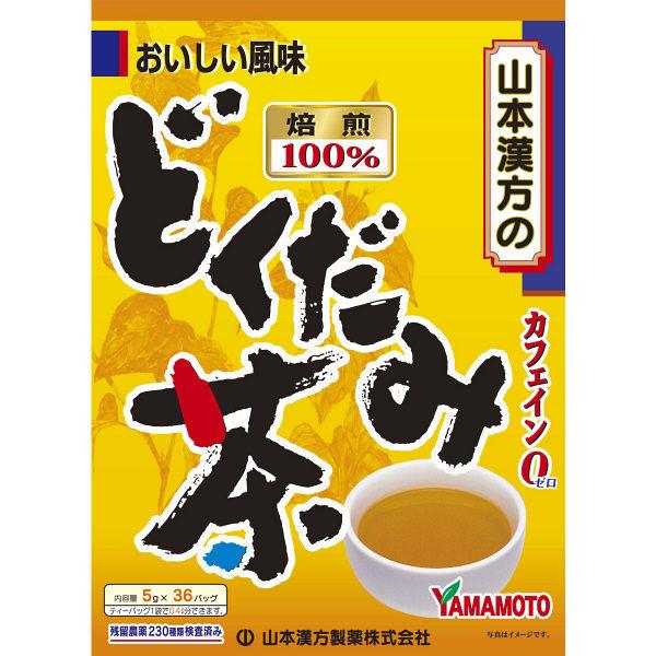 山本漢方製薬 どくだみ茶 36包×2箱