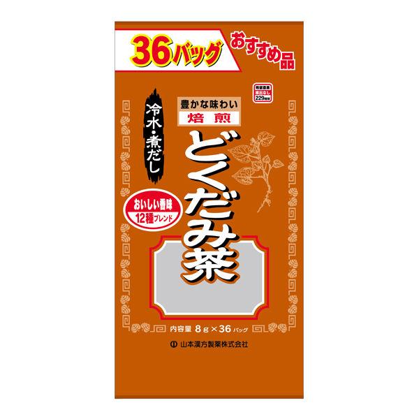 山本漢方製薬お徳用どくだみ茶36包×2袋