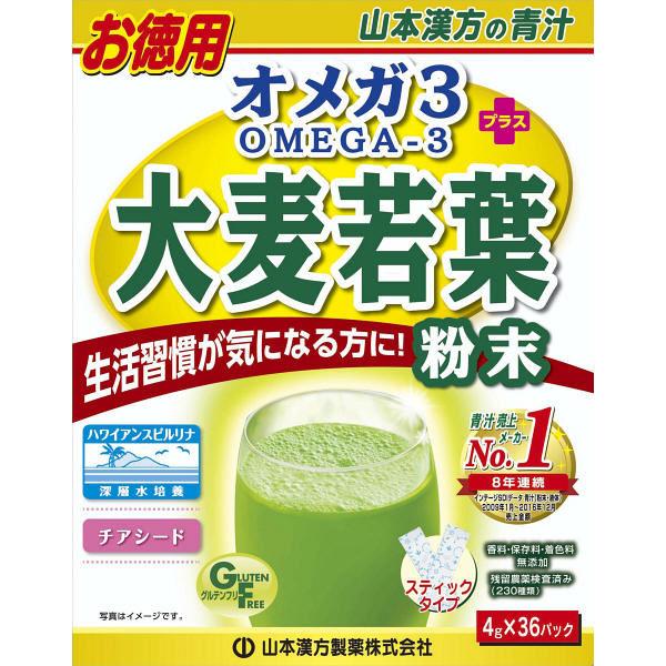 オメガ3大麦若葉粉末 36包×2箱