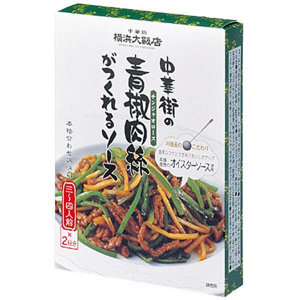 中華街の青椒肉絲がつくれるソース 1個