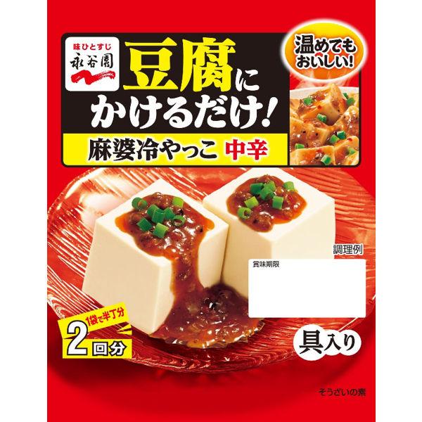 豆腐にかけるだけ麻婆冷やっこ1個