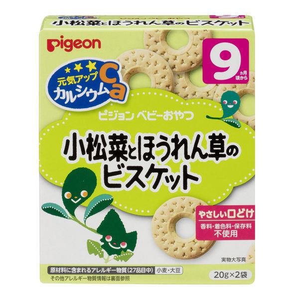小松菜とほうれん草のビスケット 3個