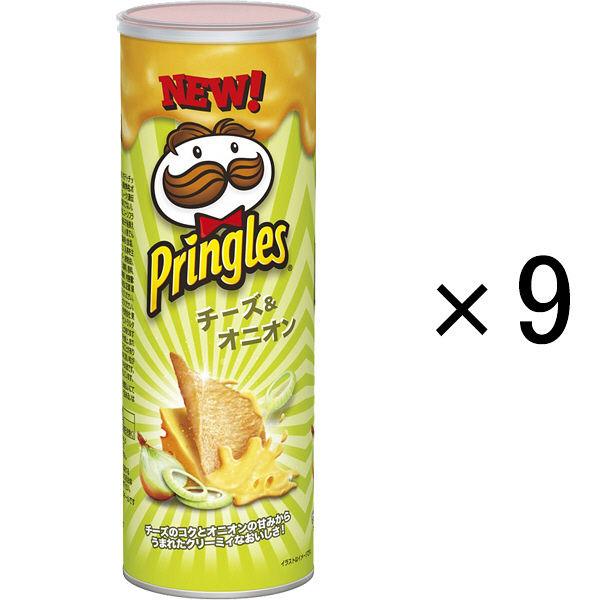 プリングルズ<チーズ&オニオン> 9本
