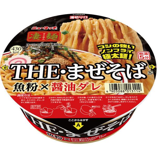 ヤマダイ 凄麺 THE・まぜそば 3個